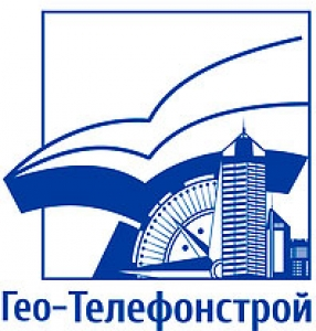 Гео-Телефонстрой ООО