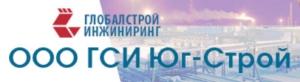 ГСИ Юг-Строй ООО