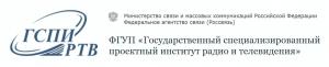 Государственный Специализированный Проектный Институт Радио и Телевидения ФГУП ГСПИ РТВ