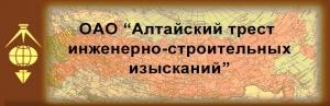 АлтайТИСИз ОАО Алтайский Трест Инженерно-Строительных Изысканий