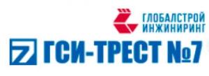 ГСИ-Трест №7 ООО Глобалстрой-Инжиниринг-Трест №7