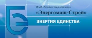 Энергомаш-Строй ОАО Холдинговая Компания