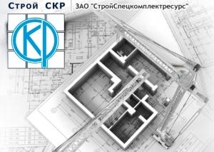 СтройСпецкомплектресурс ЗАО СтройСКР