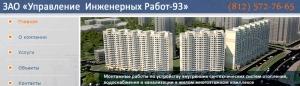 Управление Инженерных Работ-93 ООО УИР-93 Фирма САВ
