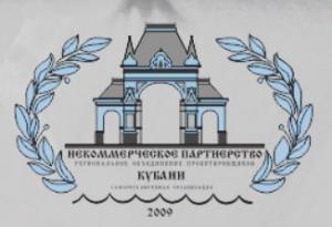 СРО Региональное Объединение Проектировщиков Кубани НП РОПК