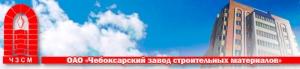 Чебоксарский Завод Строительных Материалов ОАО ЧЗСМ