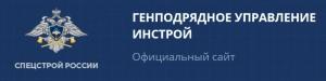 ГУ Инстрой при Спецстрое России ФГУП