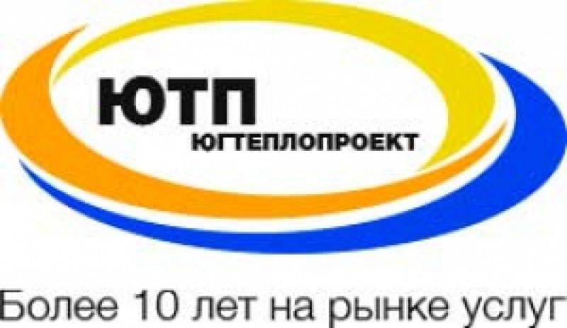 Югтеплопроект ООО