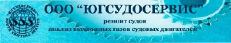 Югсудосервис ООО
