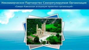 СРО Северо-Кавказская Ассоциация Проектных Организаций НП СК-АСПО