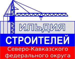 СРО Гильдия Строителей Северо-Кавказского Федерального Округа НП Гильдия Строителей СКФО