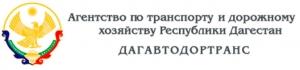 Дагавтодортранс Агентство по Транспорту и Дорожному Хозяйству Республики Дагестан