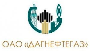 Дагнефтегаз ОАО