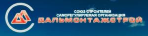 Союз Строителей СРО Дальмонтажстрой НП СС СРО ДМС