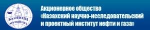 КазНИПИмунайгаз ОАО Казахский Научно-Исследовательский и Проектный Институт Нефти и Газа