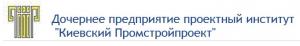Киевский Промстройпроект ДП Дочернее Предприятие