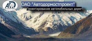 Автодормостпроект ОАО