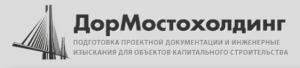 ДорМостохолдинг ООО
