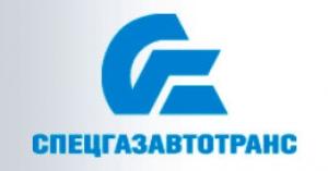 Спецгазавтотранс ДОАО ОАО Газпром