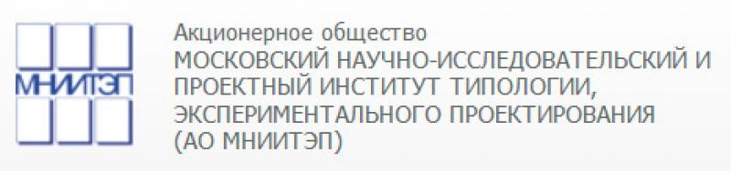 МНИИТЭП ОАО Московский НИиПИ Типологии, Экспериментального Проектирования