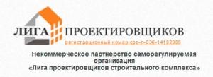 СРО Лига Проектировщиков Строительного Комплекса НП Лига Проектировщиков