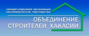 СРО Объединение Строителей Хакасии НП