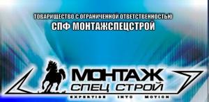 СПФ Монтажспецстрой ТОО