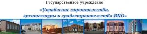 Управление Строительства, Архитектуры и Градостроительства Восточно-Казахстанской Области ГУ