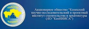 Казахский Научно-Исследовательский и Проектный Институт Строительства и Архитектуры АО КазНИИСА