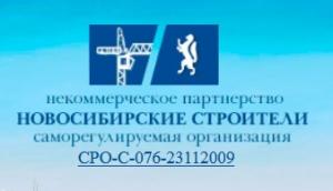 СРО Новосибирские Строители НП