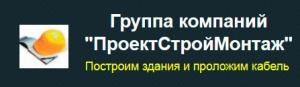 ПроектСтройМонтаж ООО