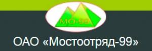 Мостоотряд-99 ОАО Мостостроительный Отряд №99