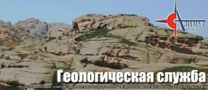 Азимут Геология ТОО