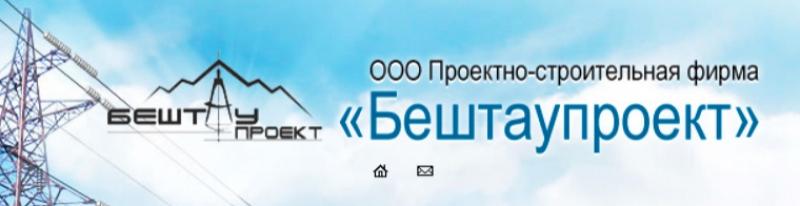 Бештаупроект ООО Проектно-Строительная Фирма