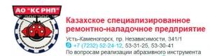 Казахское Специализированное Ремонтно-Наладочное Предприятие АО КС РНП