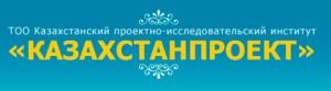 КазахстанПроект ТОО Казахстанский Проектно-Исследовательский Институт КазПИИ