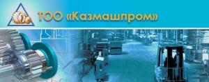 Казмашпром ТОО