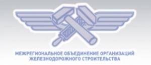 СРО Межрегиональное Объединение Организаций Железнодорожного Строительства НП Ассоциация МООЖС