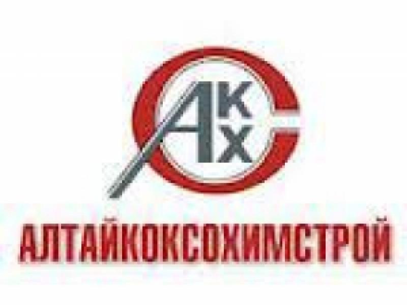 Алтайкоксохимстрой ООО