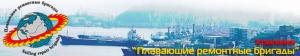 Дальневосточная Компания ПРБ ООО ДВК ПРБ Плавающие Ремонтные Бригады