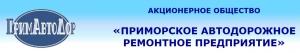 Примавтодор АО Приморское Автодорожное Ремонтное Предприятие