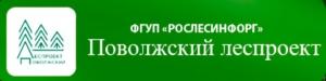 Поволжский Леспроект Филиал ФГУП Рослесинфорг