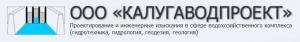 Калугаводпроект ООО