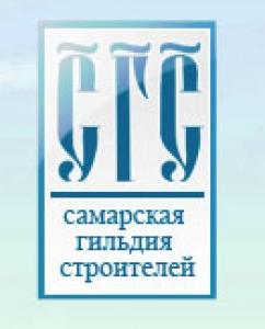 СРО Самарская Гильдия Строителей НП Ассоциация Юридических Лиц