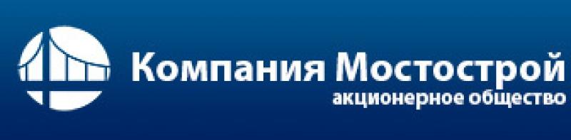 Комсомольский Мостоотряд – Филиал АО Компания Мостострой Комсомольский-на-Амуре Мостостроительный Отряд
