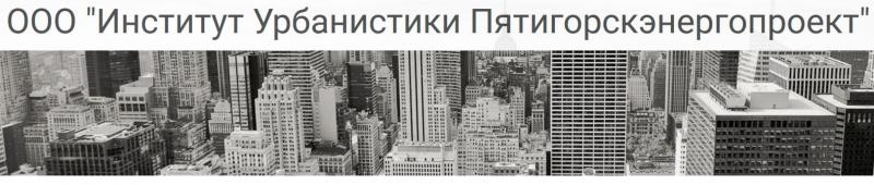 Институт Урбанистики Пятигорскэнергопроект ООО