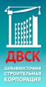 Дальневосточная Строительная Корпорация ЗАО ДВСК