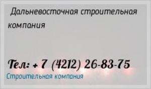 Дальневосточная Строительная Компания ООО ДВСК