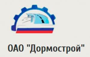 Дормострой ОАО ДМС Дормостстрой
