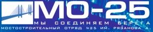 Мостостроительный Отряд №25 им. Рязанова А. ТОО Мостоотряд-25 МО-25